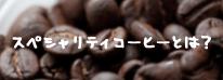 スペシャリティコーヒーとは